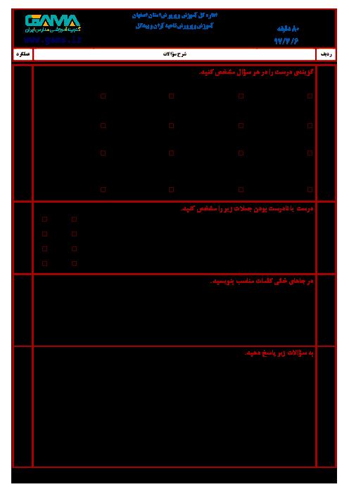 سؤالات امتحان هماهنگ نوبت دوم ریاضی پایه ششم ابتدائی مدارس ناحیۀ آران و بیدگل | خرداد 1397