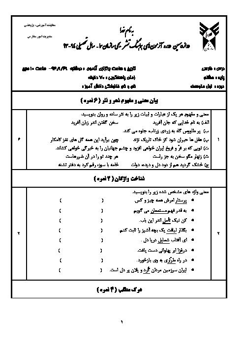 آزمون هماهنگ تشریحی فارسی پایه هشتم سازمان سما | درس 1 تا 14