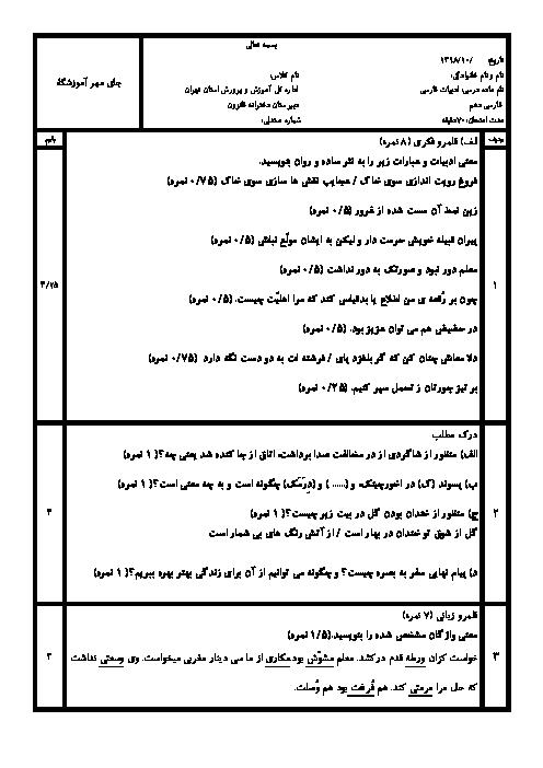 آزمون نیم سال اول فارسی (1) دهم دبیرستان دخترانه فائزون | دی 98