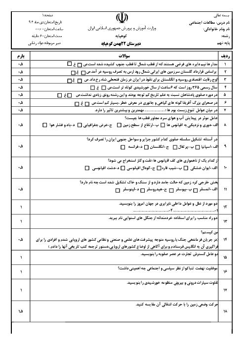 سوالات امتحان نوبت اول مطالعات اجتماعی نهم مدرسه 22 بهمن کوهپایه کوهپایه | دی 96