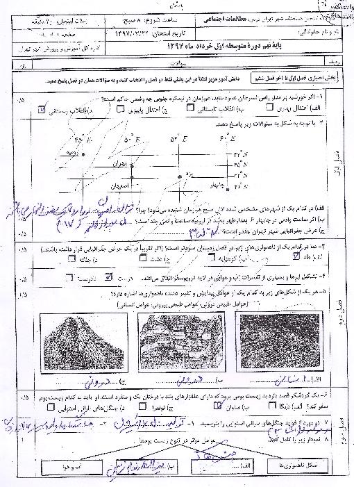 امتحان هماهنگ استانی مطالعات اجتماعی پایه نهم نوبت دوم (خرداد ماه 97)   شهر تهران