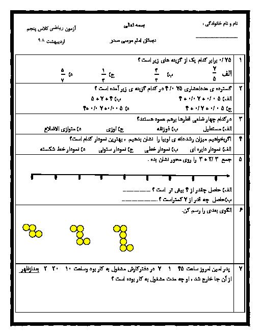 آزمون نوبت دوم ریاضی پنجم دبستان امام موسی صدر | خرداد 1398