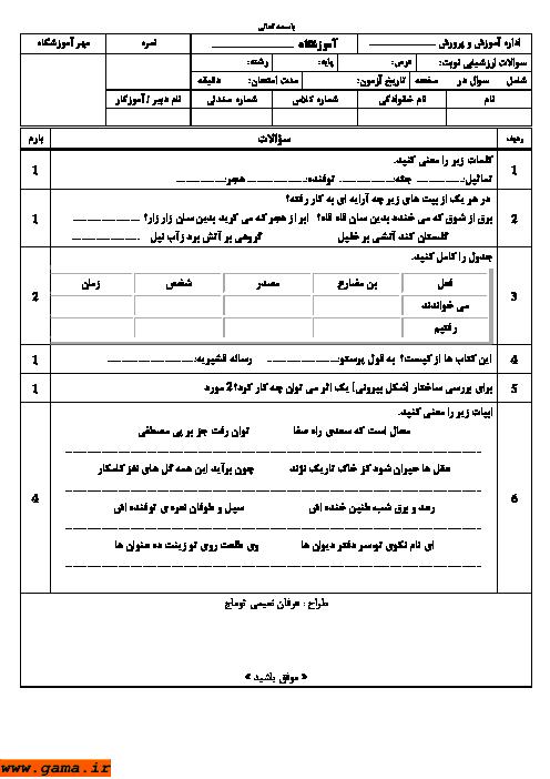 آزمون مستمر فارسی هشتم