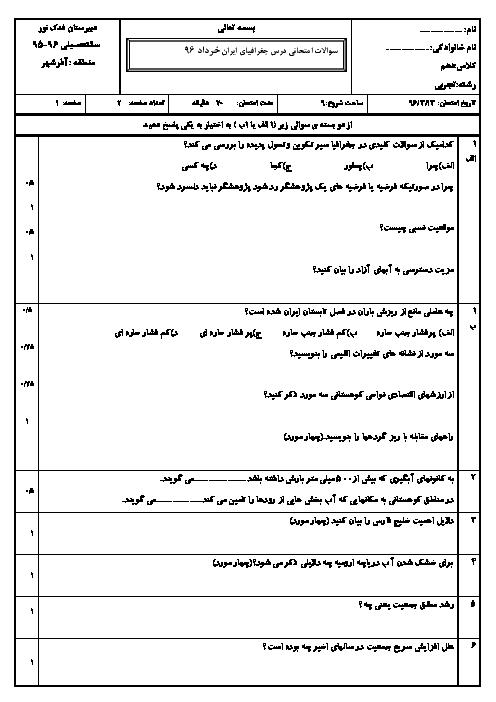 سؤالات امتحان نوبت دوم جغرافيای ایران پایۀ دهم و جغرافیای استان آذربایجان شرقی دبیرستان فدک نور آذرشهر | خرداد 96