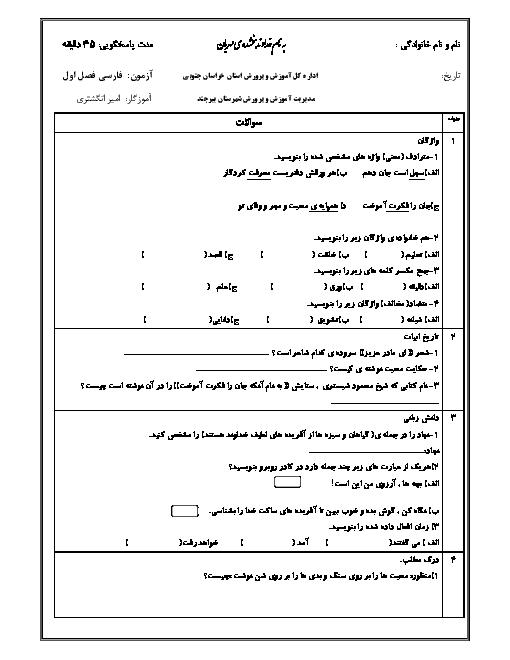 آزمون مداد کاغذی فارسی ششم دبستان مرک شهید مرکی | فصل اوّل: آفرينش