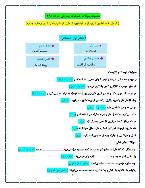 مجموعه سوالات طبقهبندی شده مطالعات اجتماعی ششم هماهنگ کشوری در خرداد 1398 ( از 12 شهر) به تفکیک فصلهای کتاب درسی