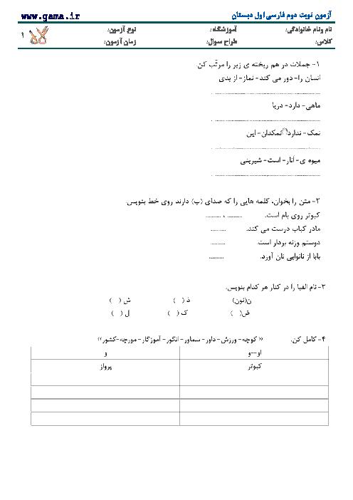 ارزشیابی نوبت دوم فارسی (بخوانیم و بنویسیم) اول دبستان با جواب