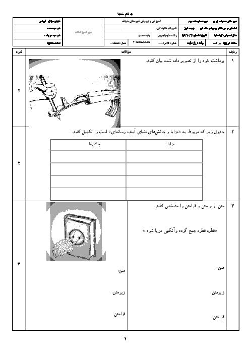 امتحان نوبت اول تفکر و سواد رسانه ای دهم دبیرستان صدیقه کبری (س) خواف | دی 96