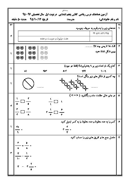 آزمون نوبت اول ریاضی پنجم دبستان | فصل 1: عدد نویسی و الگوها تا فصل 4: تقارن و چند ضلعی ها