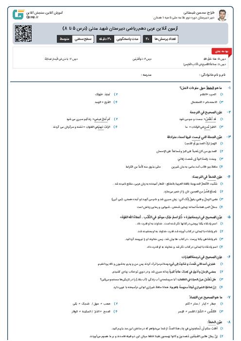 آزمون آنلاین عربی دهم ریاضی دبیرستان شهید مدنی (درس 5 تا 8)