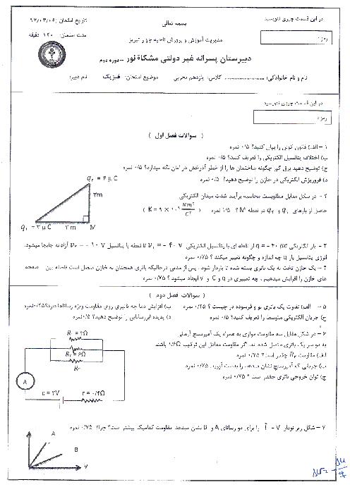 آزمون پایانی نوبت دوم فیزیک (2) تجربی پایه یازدهم دبیرستان مشکاة نور تبریز | خرداد 97 + پاسخ