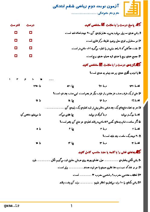 آزمون هماهنگ نوبت دوم ریاضی پایه ششم ابتدائی مدارس منطقۀ مهریز | خرداد1396