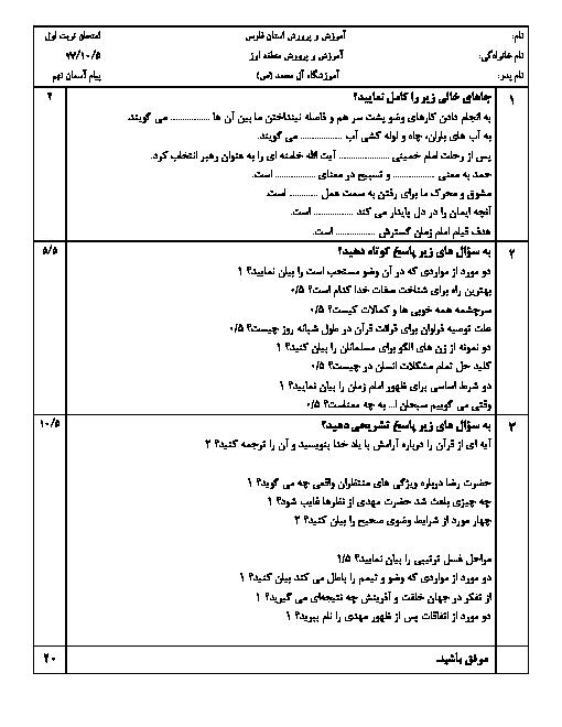 امتحان ترم اول پیامهای آسمان نهم مدرسه آل محمد | دی 1397