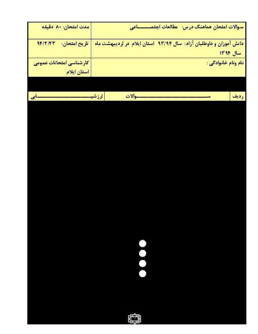 امتحان هماهنگ نوبت دوم مطالعات اجتماعی ششم دبستان استان ایلام | اردیبهشت 95