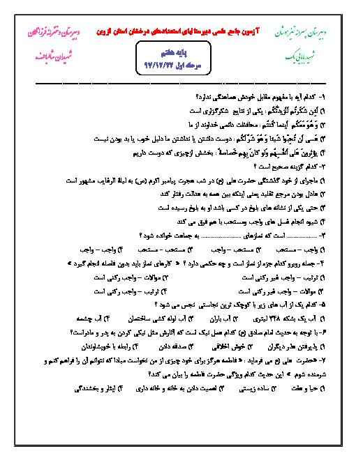 مرحله اول آزمون جامع علمی پایه هفتم دبیرستان های استعدادهای درخشان استان قزوین | اسفند 97