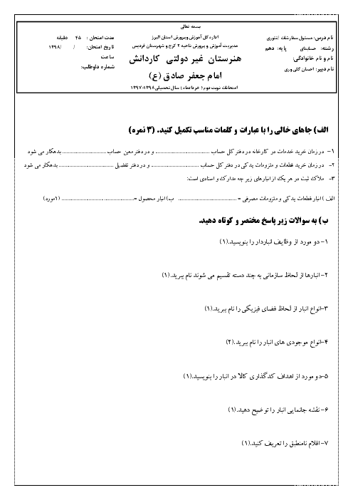 آزمون نوبت دوم مسئول سفارشات دهم هنرستان کاردانش امام جعفر صادق (ع) | خرداد 1398