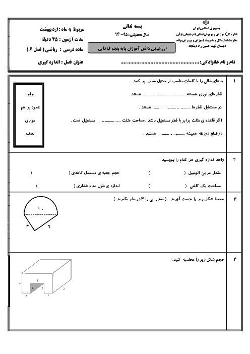 آزمونک ریاضی پنجم دبستان شهید حسین زاده ینگجه   فصل 6: اندازه گیری