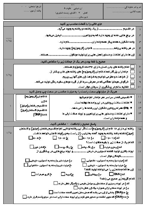 آزمون علوم تجربی هشتم فصل 7 با پاسخ تشریحی