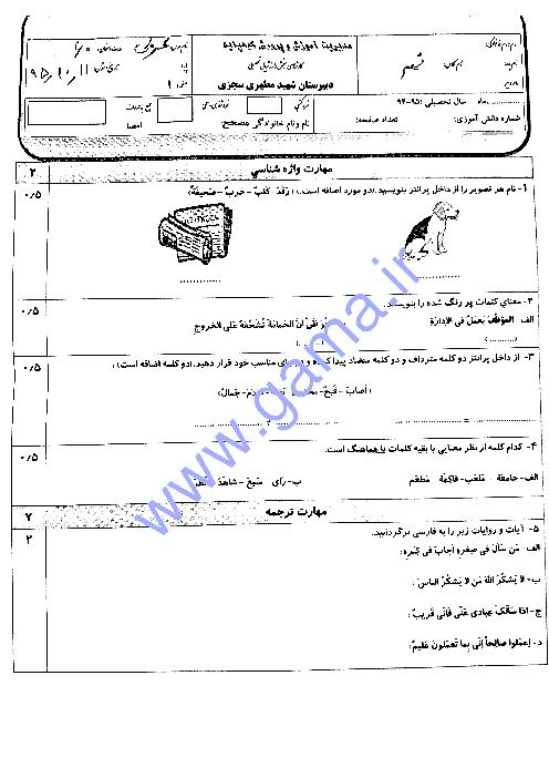 آزمون نوبت اول عربی نهم دبیرستان شهید مطهری سجزی |  دی 95
