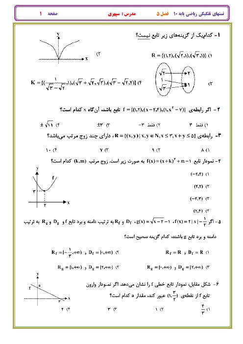 نمونه سؤال تستی ریاضی (1) دهم رشته ریاضی و تجربی | فصل پنجم: تابع