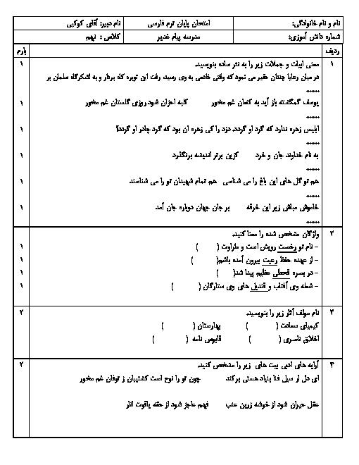 آزمون نوبت دوم ادبیات فارسی نهم مدرسه پيام غدير | اردیبهشت 1398