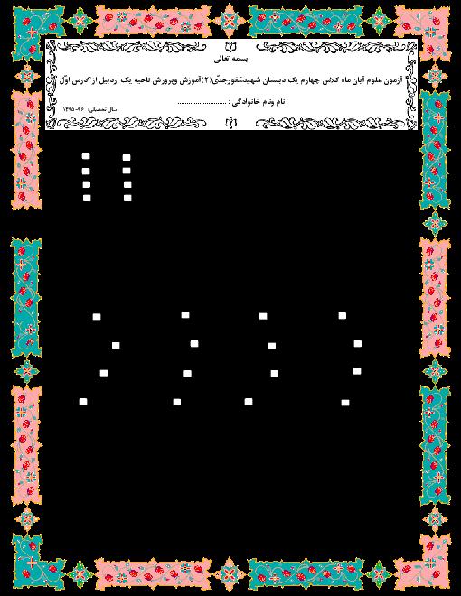ارزشیابی مستمر آبان ماه علوم تجربی چهارم دبستان شهید غفور جدی اردبیل | درس 1 تا 4