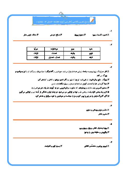 تمرین تکمیلی ادبیات فارسی هفتم  دوره اول متوسطه  | درس 9 تا 11