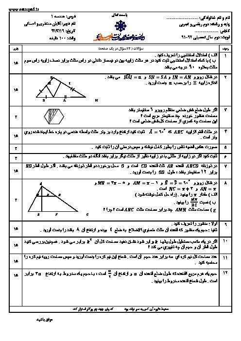 امتحان هندسه (1) دوم دبیرستان خرداد 1392 | دبیرستان شهید صدوقی یزد