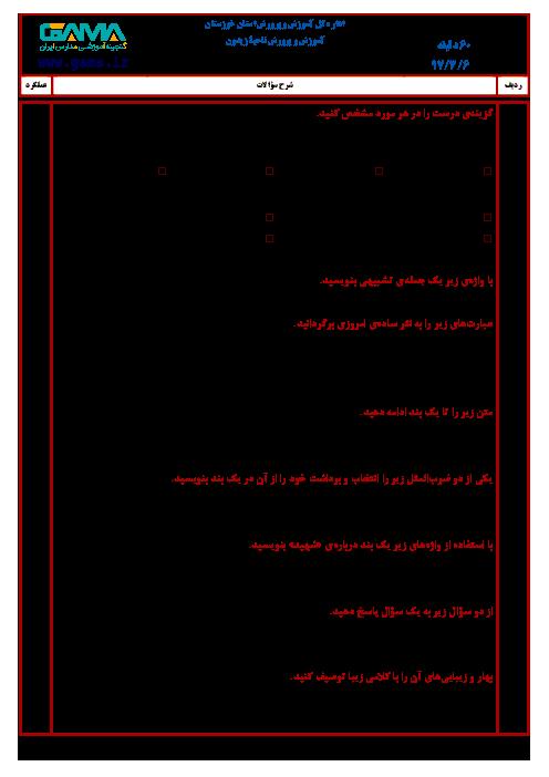 سؤالات امتحان هماهنگ نوبت دوم انشا و نگارش پایه ششم ابتدائی مدارس ناحیه زیدون | خرداد 1397