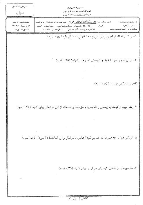 آزمون نوبت دوم انسان و محیط زیست یازدهم دبیرستان انرژی اتمی | خرداد 1397