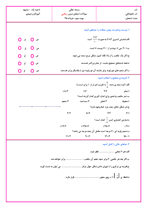 نمونه سوال آمادگی آزمون نوبت دوم ریاضی ششم دبستان