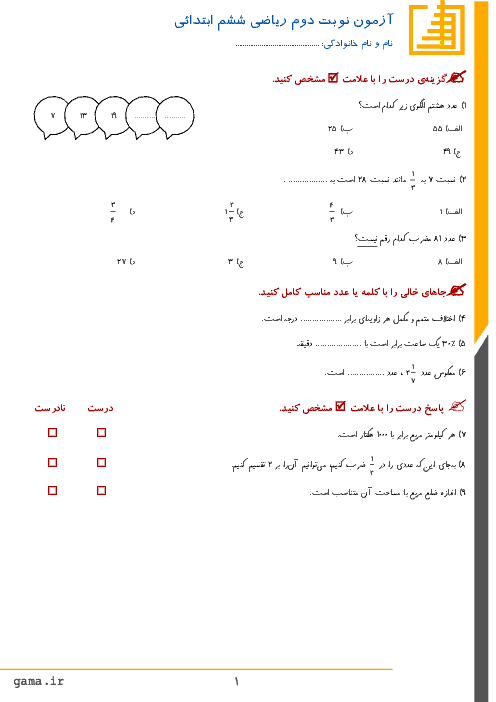 آزمون نوبت دوم ریاضی ششم دبستان