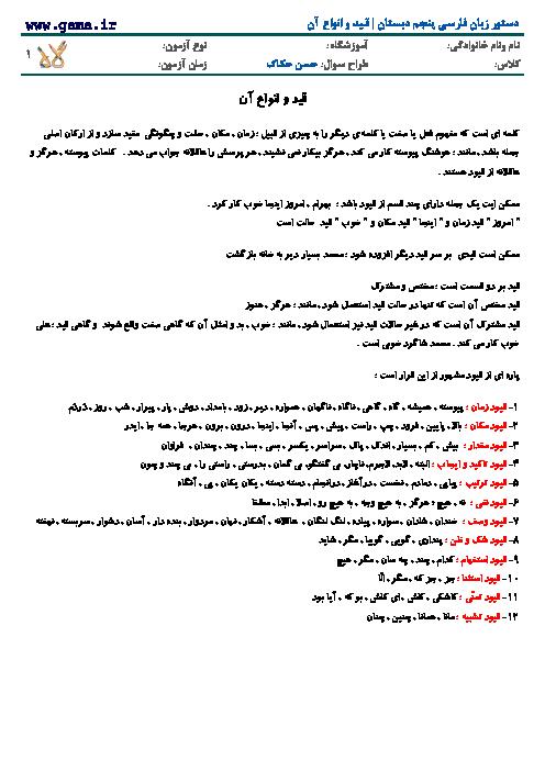 دستور زبان فارسی پنجم دبستان | قید و انواع آن