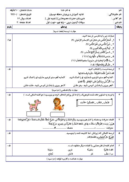 آزمون نوبت اول عربی نهم مدرسه حضرت معصومه (س) | دی 1397 + پاسخنامه