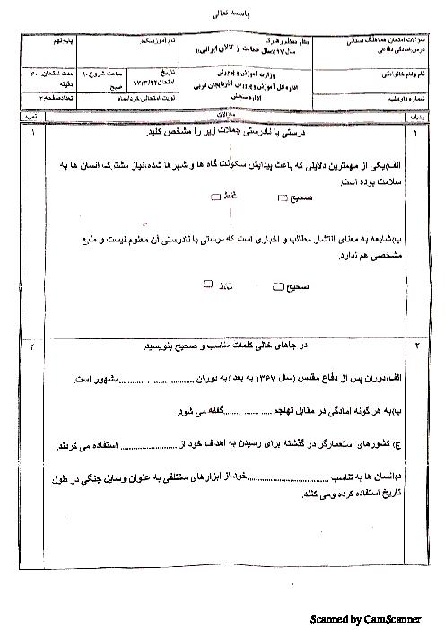 آزمون نوبت دوم آمادگی دفاعی نهم هماهنگ استان آذربایجان غربی | خرداد 1397