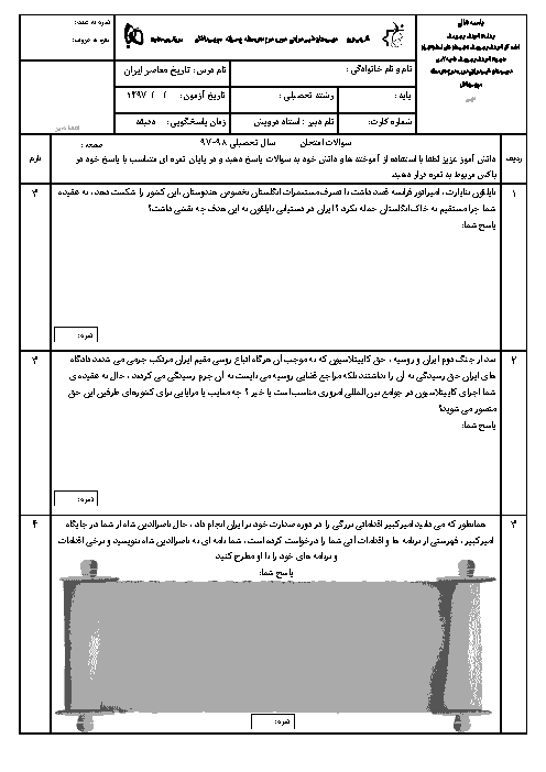 آزمون میان نوبت اول تاریخ معاصر ایران یازدهم دبیرستان سپهر دانش | درس 1 تا 5