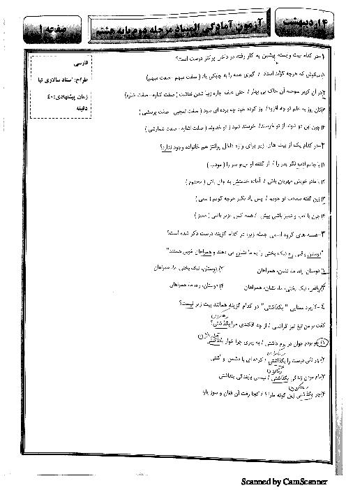 مسابقه علمی دانش آموزان پایه هشتم اردیبهشت 1398 + کلید