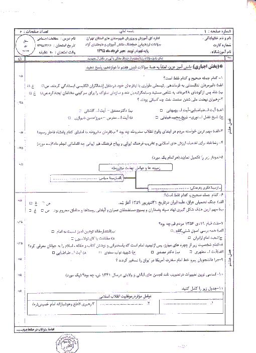 آزمون نوبت دوم مطالعات اجتماعی نهم هماهنگ شهرستانهای تهران | خرداد 1395 (نوبت عصر)