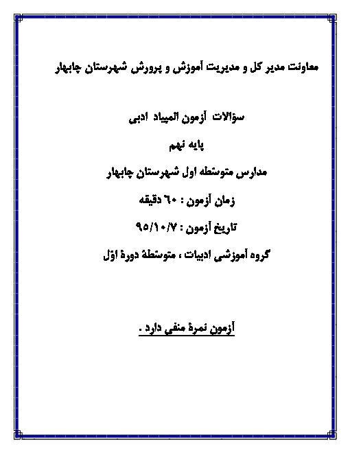 سوالات آزمون المپیاد ادبی فارسی نهم مدارس شهرستان چابهار | آذر 95