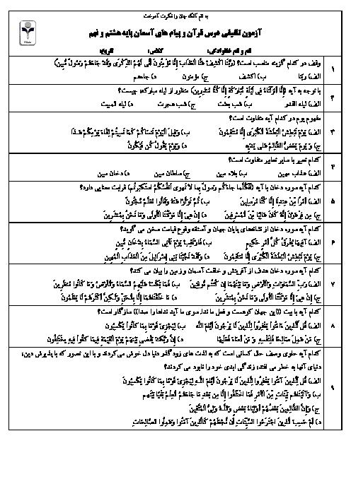 90 سوال تلفیقی قرآن نهم و پیام هشتم و نهم برای آمادگی آزمون ورودی تیزهوشان سال تحصیلی 97-96
