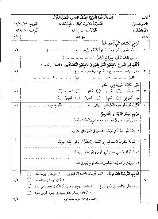آزمون نوبت اول عربی (1) دهم رشته ریاضی و تجربی دبیرستان پسرانه کمال تهران+ پاسخنامه | دی 96