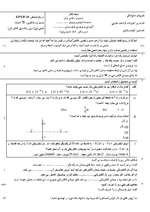 سوالات امتحان فیزیک (2) یازدهم رشتۀ تجربی دبیرستان امام خمینی |  فصل 1: الکتریسیتۀ ساکن ( تا  مبحث خطوط میدان الکتریکی)