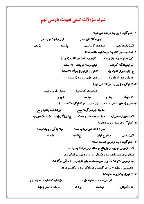 نمونه سوالات تستی ادبیات فارسی نهم آمادگی آزمون های ورودی | کل کتاب (سری 2)