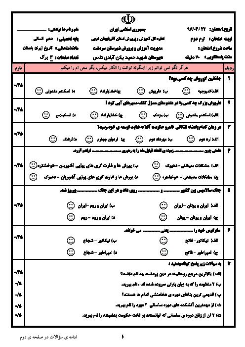 سؤالات امتحان نوبت دوم تاریخ (1) انسانی دهم دبیرستان شهید یکن آبادی   خرداد 96