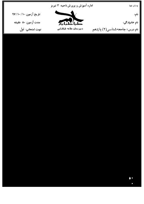 امتحان ترم اول جامعه شناسی یازدهم دبیرستان علامه طباطبايی تبریز | دی 1397