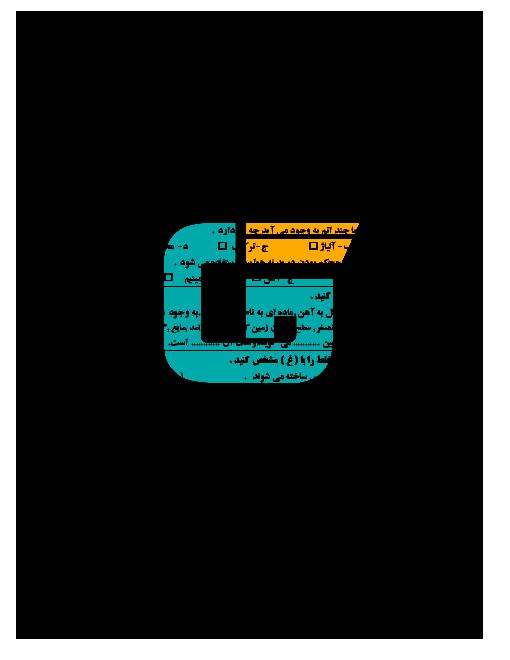 امتحان نوبت اول علوم تجربی هفتم  مدرسه ولایت شهریار | دیماه 93