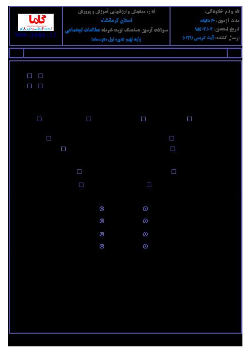 سوالات امتحان هماهنگ استانی نوبت دوم خرداد ماه 95 درس مطالعات اجتماعي پایه نهم با پاسخنامه | كرمانشاه