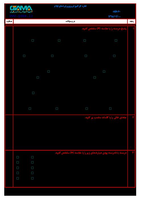 آزمون هماهنگ نوبت دوم علوم تجربی ششم دبستان | استان ایلام ـ اردیبهشت 1398