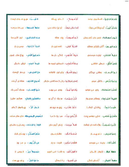 معنای ترکیب های مهم کتاب عربی هشتم