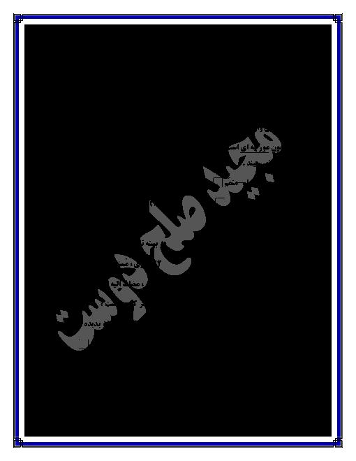 نمونه سوالات تستی ادبیات فارسی نهم  دبیرستان نمونه دولتی اندیشه شیراز   درس 2: عجایبِ صُنعِ حق تعالی